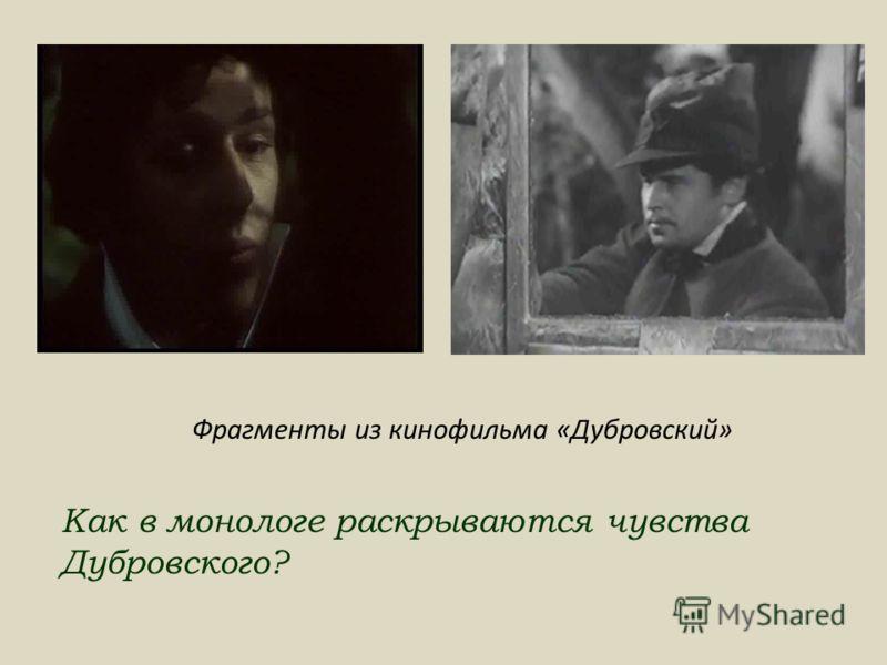 Фрагменты из кинофильма «Дубровский» Как в монологе раскрываются чувства Дубровского?