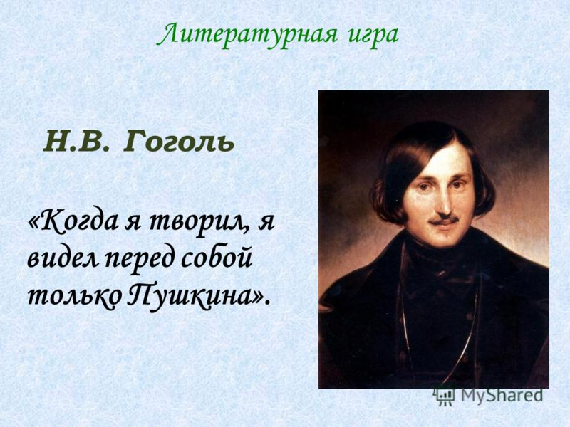 Н.В. Гоголь «Когда я творил, я видел перед собой только Пушкина». Литературная игра