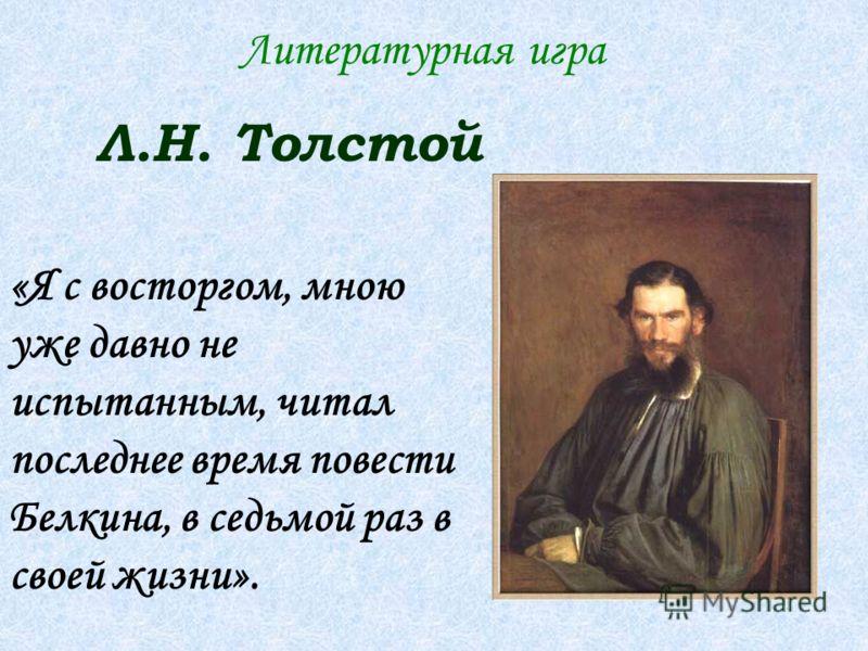 Л.Н. Толстой «Я с восторгом, мною уже давно не испытанным, читал последнее время повести Белкина, в седьмой раз в своей жизни». Литературная игра