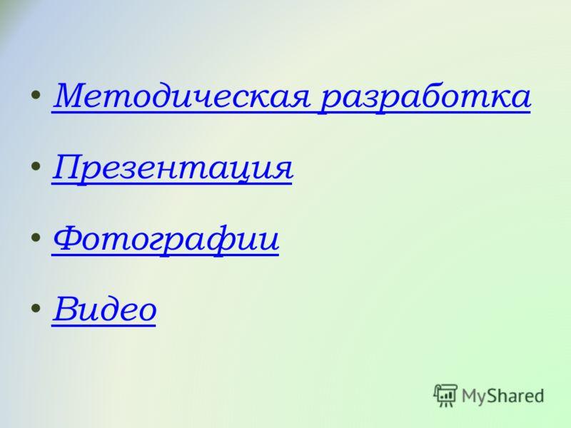 Методическая разработка Презентация Фотографии Видео