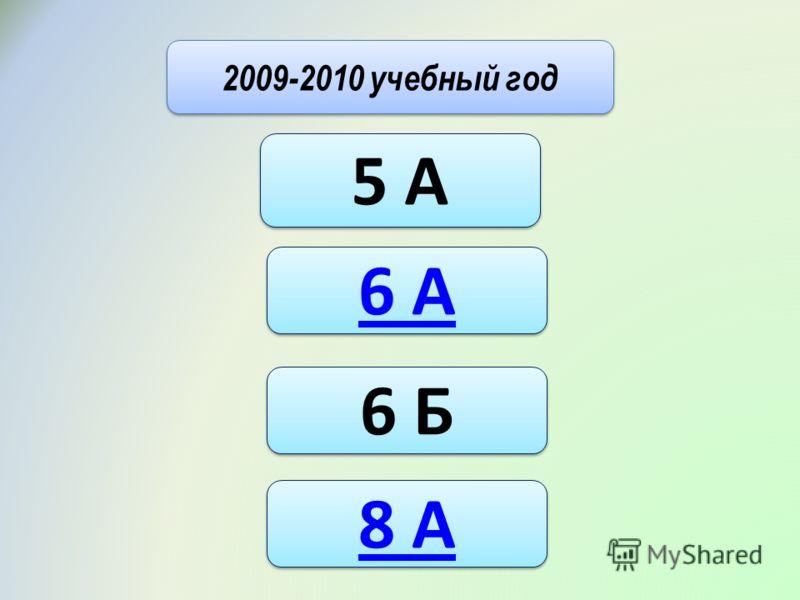 6 А 6 Б 8 А 2009-2010 учебный год 5 А