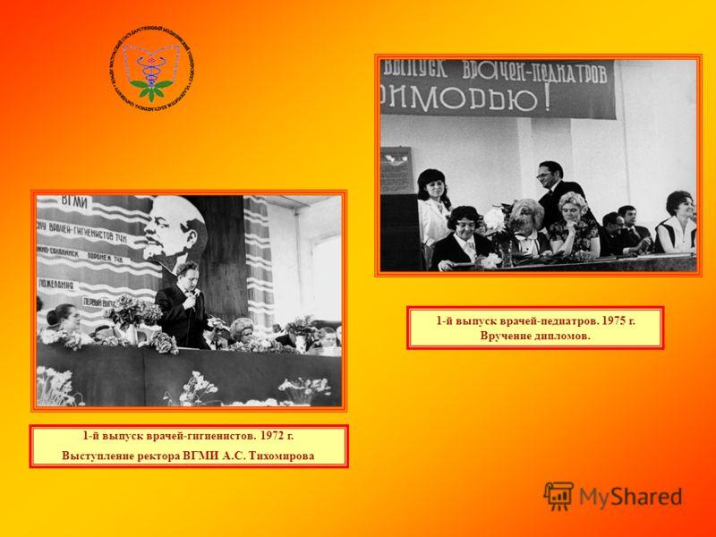 1-й выпуск врачей-гигиенистов. 1972 г. Выступление ректора ВГМИ А.С. Тихомирова 1-й выпуск врачей-педиатров. 1975 г. Вручение дипломов.