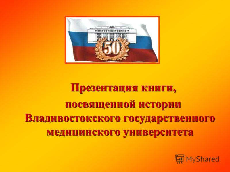 Презентация книги, посвященной истории Владивостокского государственного медицинского университета