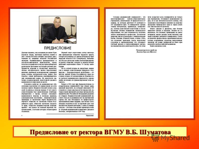 Предисловие от ректора ВГМУ В.Б. Шуматова