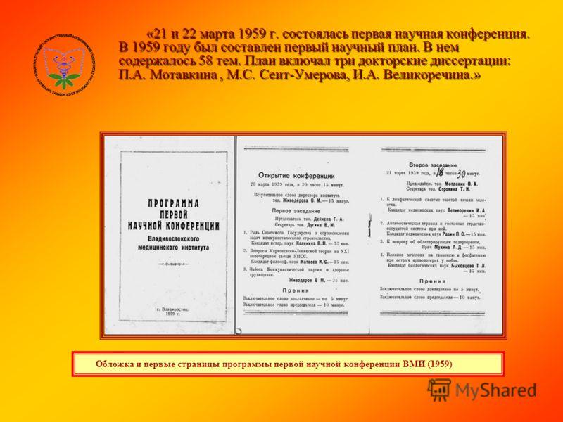 Обложка и первые страницы программы первой научной конференции ВМИ (1959) «21 и 22 марта 1959 г. состоялась первая научная конференция. В 1959 году был составлен первый научный план. В нем содержалось 58 тем. План включал три докторские диссертации: