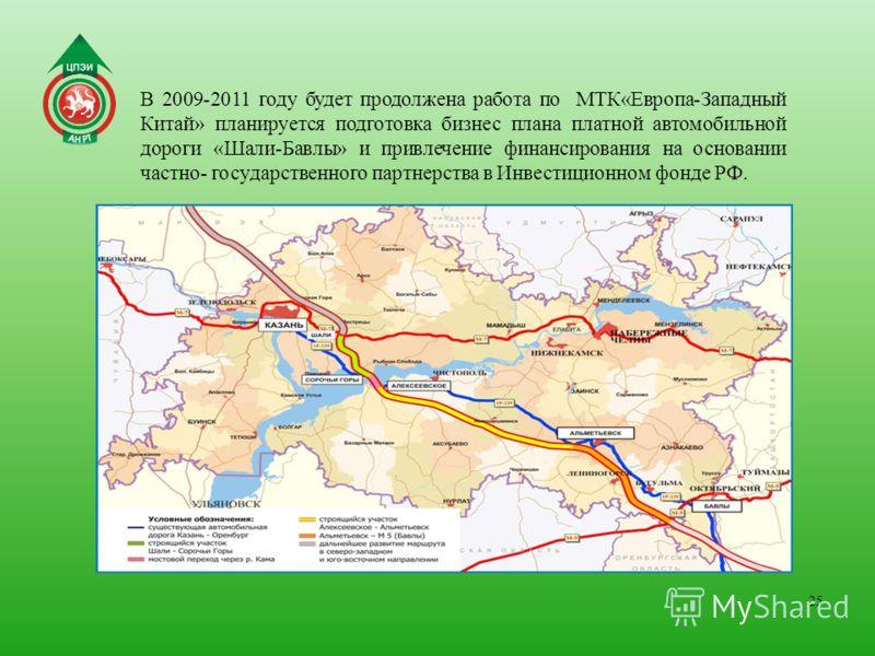 В 2009-2011 году будет продолжена работа по МТК«Европа-Западный Китай» планируется подготовка бизнес плана платной автомобильной дороги «Шали-Бавлы» и привлечение финансирования на основании частно- государственного партнерства в Инвестиционном фонде