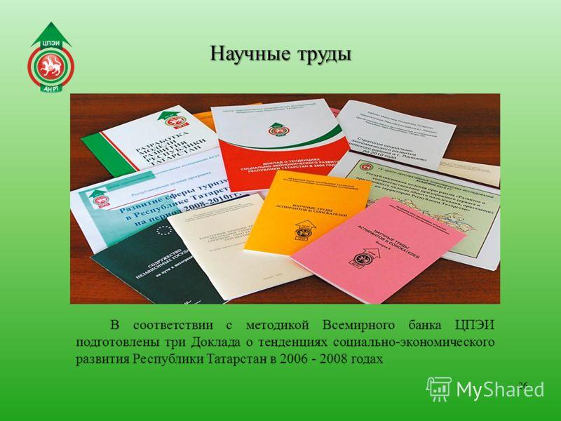 Научные труды 26 В соответствии с методикой Всемирного банка ЦПЭИ подготовлены три Доклада о тенденциях социально-экономического развития Республики Татарстан в 2006 - 2008 годах