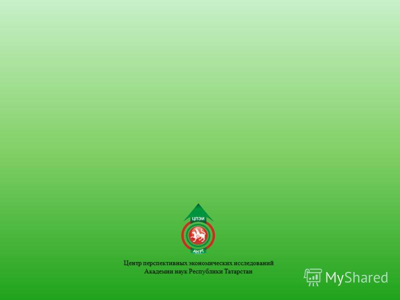 Центр перспективных экономических исследований Академии наук Республики Татарстан