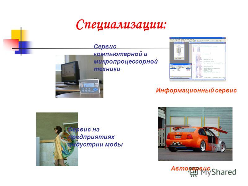 Специальность 100101.65 «Сервис» находится на стыке технических и гуманитарных отраслей знаний