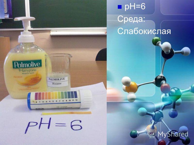 pH=6 Среда: Слабокислая