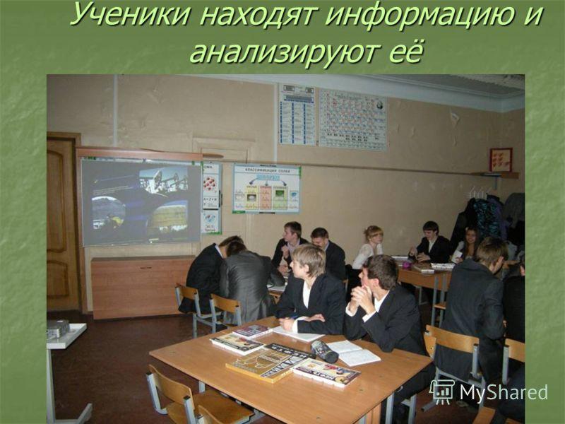 Ученики находят информацию и анализируют её