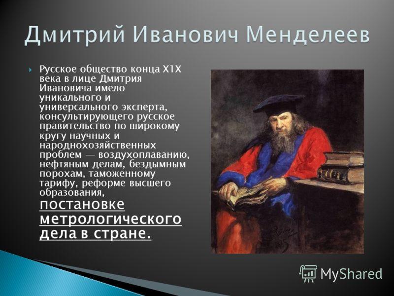 Русское общество конца Х1Х века в лице Дмитрия Ивановича имело уникального и универсального эксперта, консультирующего русское правительство по широкому кругу научных и народнохозяйственных проблем воздухоплаванию, нефтяным делам, бездымным порохам,
