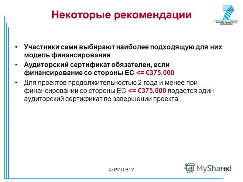 © РИЦ ВГУ118 Некоторые рекомендации Участники сами выбирают наиболее подходящую для них модель финансирования Аудиторский сертификат обязателен, если финансирование со стороны ЕС