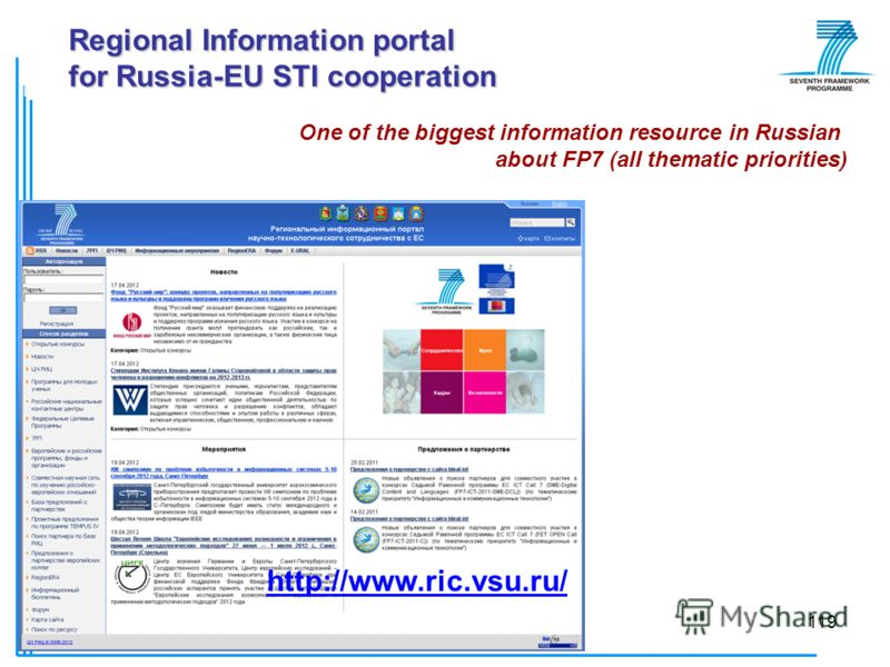 © РИЦ ВГУ119 One of the biggest information resource in Russian about FP7 (all thematic priorities) Regional Information portal for Russia-EU STI cooperation http://www.ric.vsu.ru/