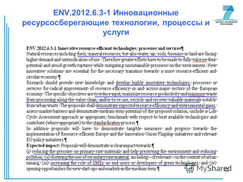 © РИЦ ВГУ52 ENV.2012.6.3-1 Инновационные ресурсосберегающие технологии, процессы и услуги