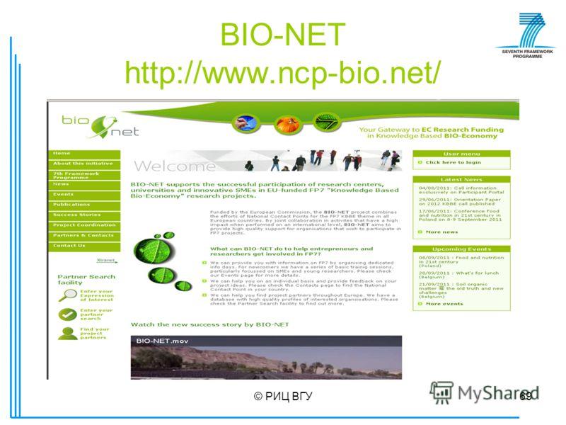 © РИЦ ВГУ69 BIO-NET http://www.ncp-bio.net/