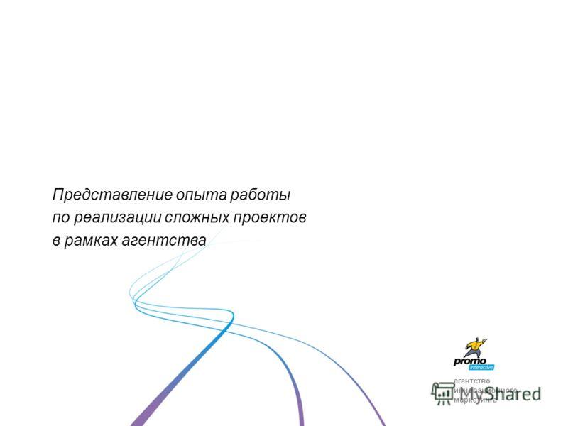 агентство инновационного маркетинга Представление опыта работы по реализации сложных проектов в рамках агентства
