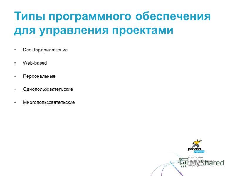агентство инновационного маркетинга Desktop приложение Web-based Персональные Однопользовательские Многопользовательские Типы программного обеспечения для управления проектами