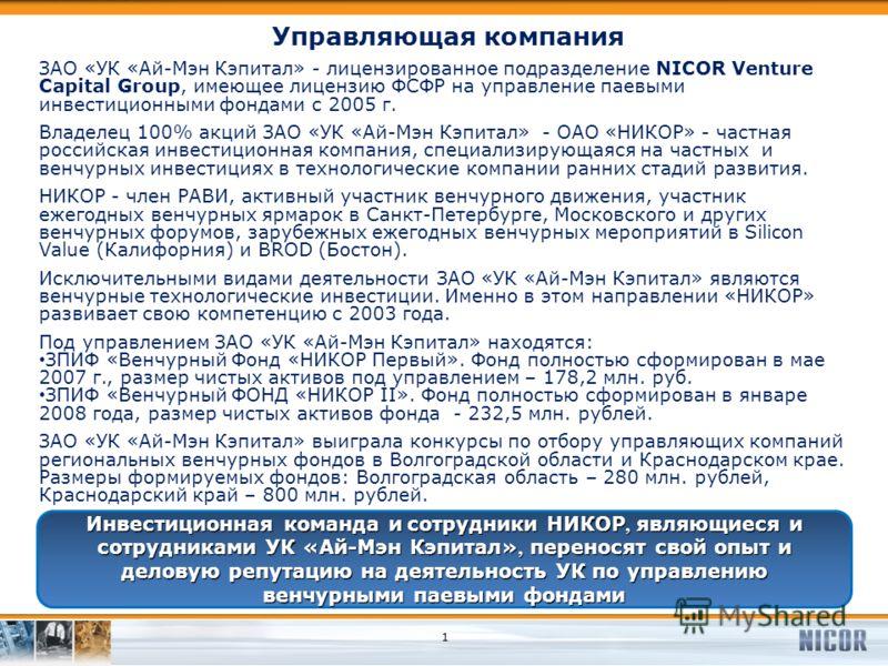 Управляющая компания ЗАО «УК «Ай-Мэн Кэпитал» - лицензированное подразделение NICOR Venture Capital Group, имеющее лицензию ФСФР на управление паевыми инвестиционными фондами с 2005 г. Владелец 100% акций ЗАО «УК «Ай-Мэн Кэпитал» - ОАО «НИКОР» - част