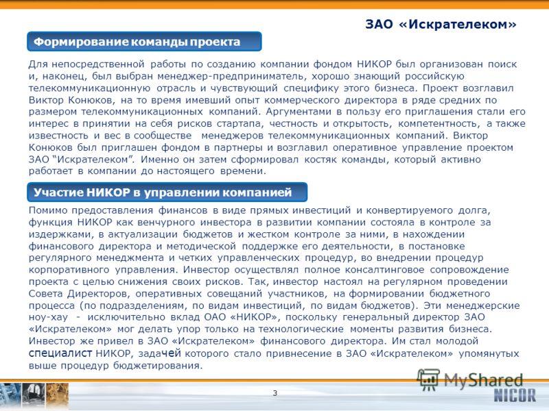 3 Участие НИКОР в управлении компанией Формирование команды проекта Для непосредственной работы по созданию компании фондом НИКОР был организован поиск и, наконец, был выбран менеджер-предприниматель, хорошо знающий российскую телекоммуникационную от