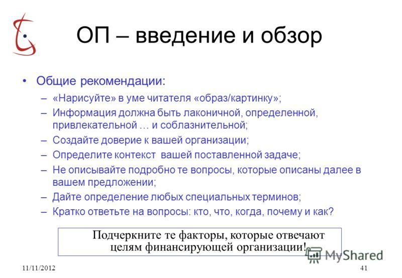 11/11/201241 ОП – введение и обзор Общие рекомендации: –«Нарисуйте» в уме читателя «образ/картинку»; –Информация должна быть лаконичной, определенной, привлекательной … и соблазнительной; –Создайте доверие к вашей организации; –Определите контекст ва