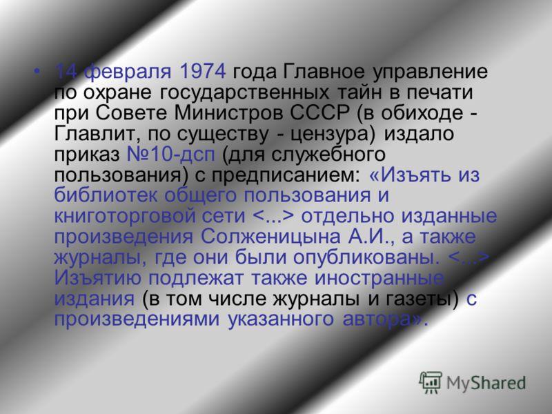 14 февраля 1974 года Главное управление по охране государственных тайн в печати при Совете Министров СССР (в обиходе - Главлит, по существу - цензура) издало приказ 10-дсп (для служебного пользования) с предписанием: «Изъять из библиотек общего польз