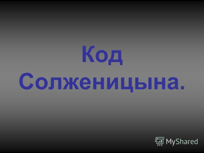 Код Солженицына.