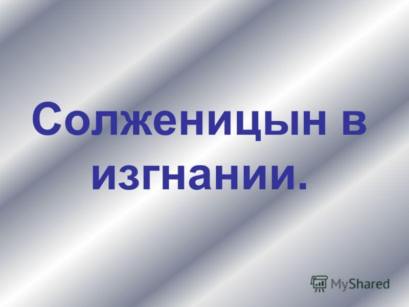 Солженицын в изгнании.