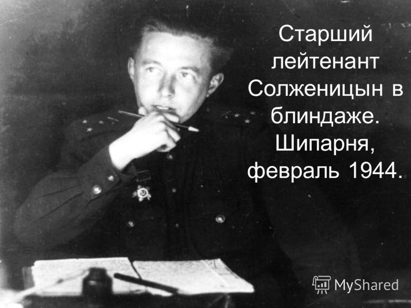 Старший лейтенант Солженицын в блиндаже. Шипарня, февраль 1944.