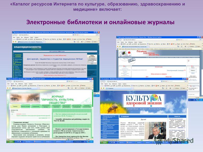 Электронные библиотеки и онлайновые журналы «Каталог ресурсов Интернета по культуре, образованию, здравоохранению и медицине» включает:
