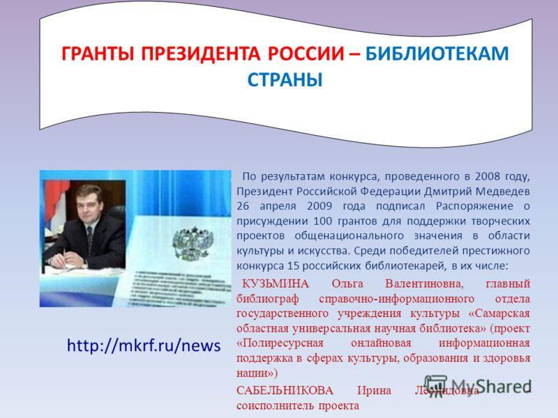 По результатам конкурса, проведенного в 2008 году, Президент Российской Федерации Дмитрий Медведев 26 апреля 2009 года подписал Распоряжение о присуждении 100 грантов для поддержки творческих проектов общенационального значения в области культуры и и