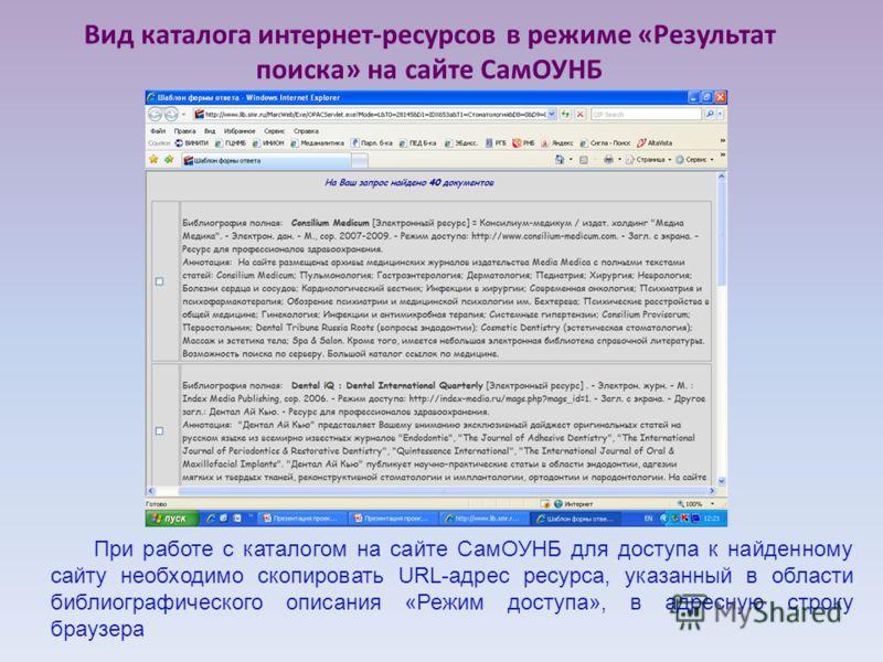 Вид каталога интернет-ресурсов в режиме «Результат поиска» на сайте СамОУНБ При работе с каталогом на сайте СамОУНБ для доступа к найденному сайту необходимо скопировать URL-адрес ресурса, указанный в области библиографического описания «Режим доступ