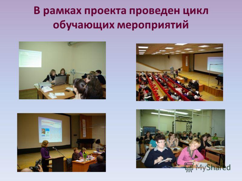 В рамках проекта проведен цикл обучающих мероприятий