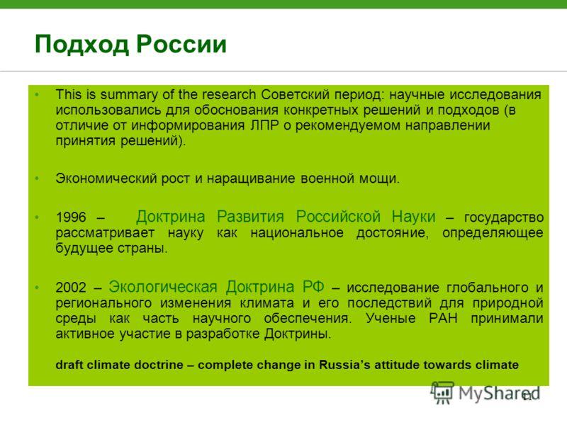 11 Подход России This is summary of the research Советский период: научные исследования использовались для обоснования конкретных решений и подходов (в отличие от информирования ЛПР о рекомендуемом направлении принятия решений). Экономический рост и