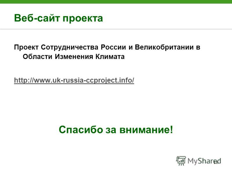 16 Веб-сайт проекта Проект Сотрудничества России и Великобритании в Области Изменения Климата http://www.uk-russia-ccproject.info/ Спасибо за внимание!