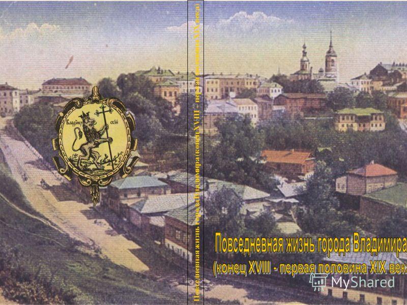 Повседневная жизнь города Владимира (конец XVIII – первая половина XIX века)