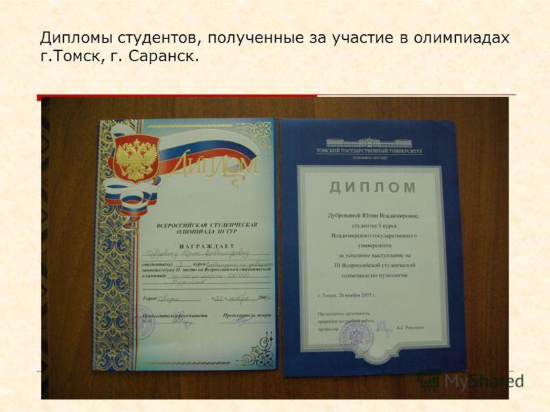 Дипломы студентов, полученные за участие в олимпиадах г.Томск, г. Саранск.