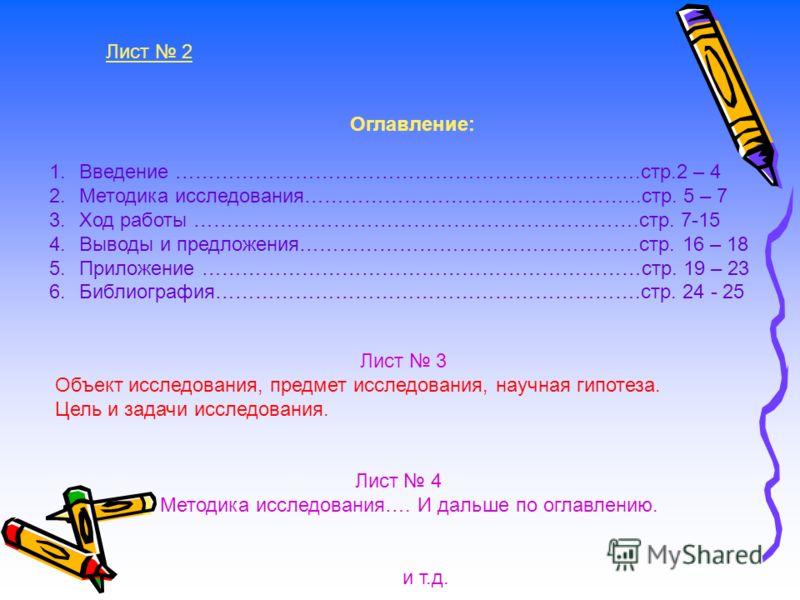 Лист 2 Оглавление: 1.Введение …………………………………………………………….стр.2 – 4 2.Методика исследования…………………………………………...стр. 5 – 7 3.Ход работы ………………………………………………………….стр. 7-15 4.Выводы и предложения……………………………………………стр. 16 – 18 5.Приложение …………………………………………………………