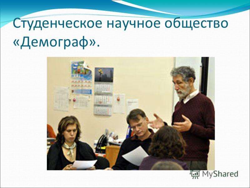 Студенческое научное общество «Демограф».