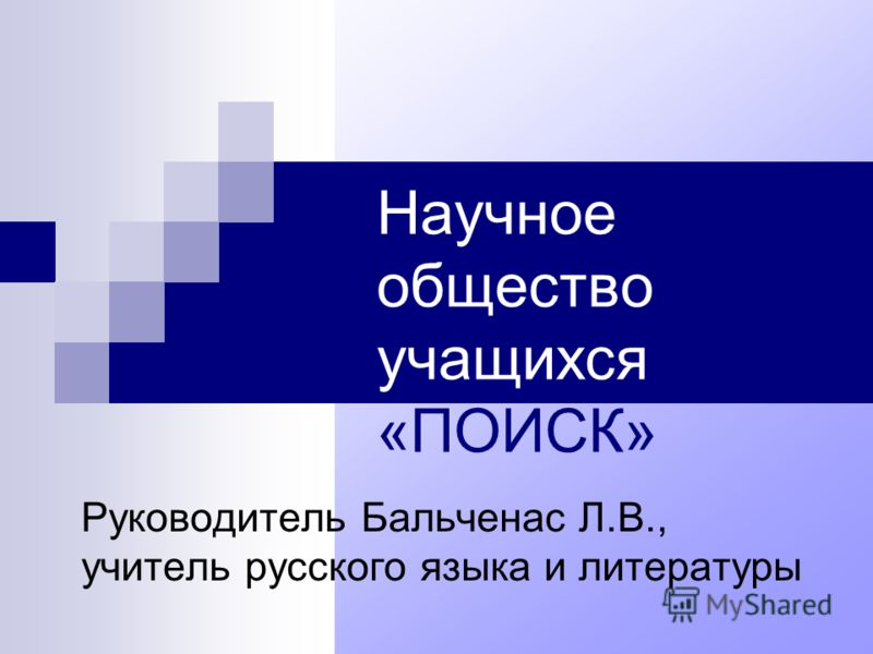 Научное общество учащихся «ПОИСК» Руководитель Бальченас Л.В., учитель русского языка и литературы