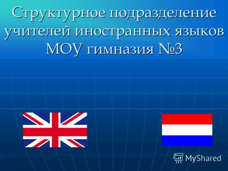 Структурное подразделение учителей иностранных языков МОУ гимназия 3