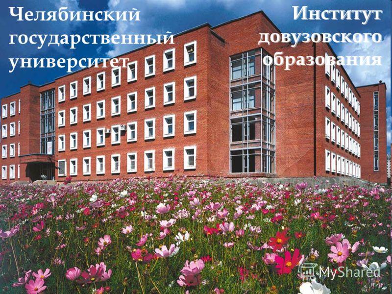 L/O/G/O Институт довузовского образования Челябинский государственный университет
