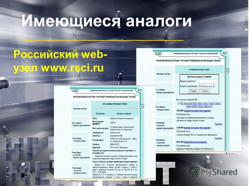 Имеющиеся аналоги Российский web- узел www.rsci.ru