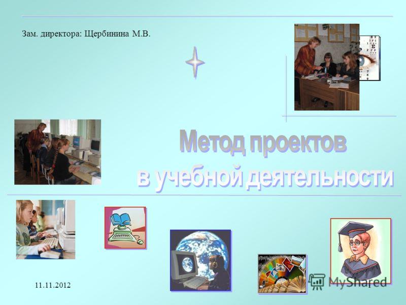 11.11.20121 Зам. директора: Щербинина М.В.