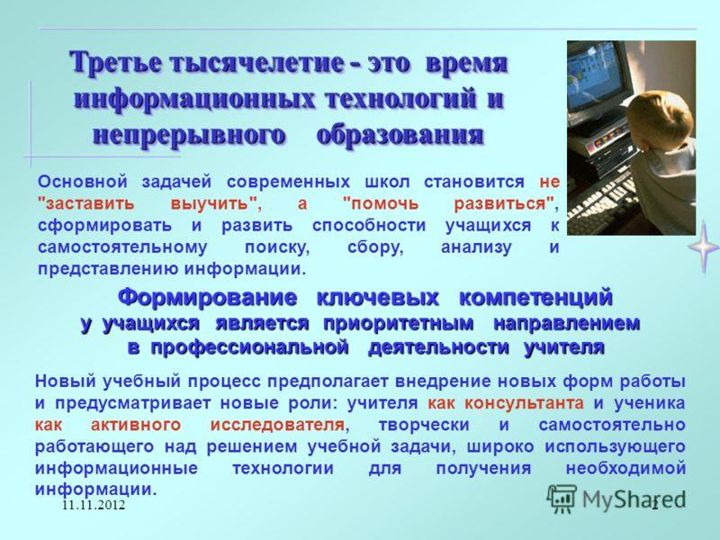 11.11.20122 Основной задачей современных школ становится не