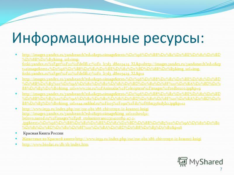 Информационные ресурсы: 7 http://images.yandex.ru/yandsearch?ed=1&rpt=simage&text=%D0%96%D0%B8%D0%B2%D0%BE%D1%82%D0%BD %D1%8B%D0%B5&img_url=img- fotki.yandex.ru%2Fget%2F22%2Fdellfi.17%2F0_b7d3_d8e05429_XL&p=1http://images.yandex.ru/yandsearch?ed=1&rp