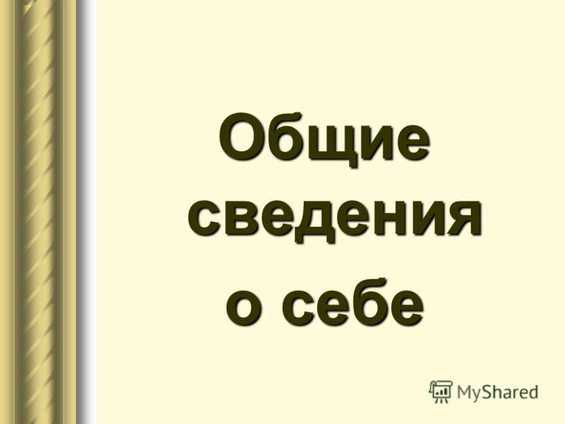 заместителя директора по информатизации МОУ «Батыревская СОШ 1» Журавлёвой Тамары Вячеславовны Батырево 2008
