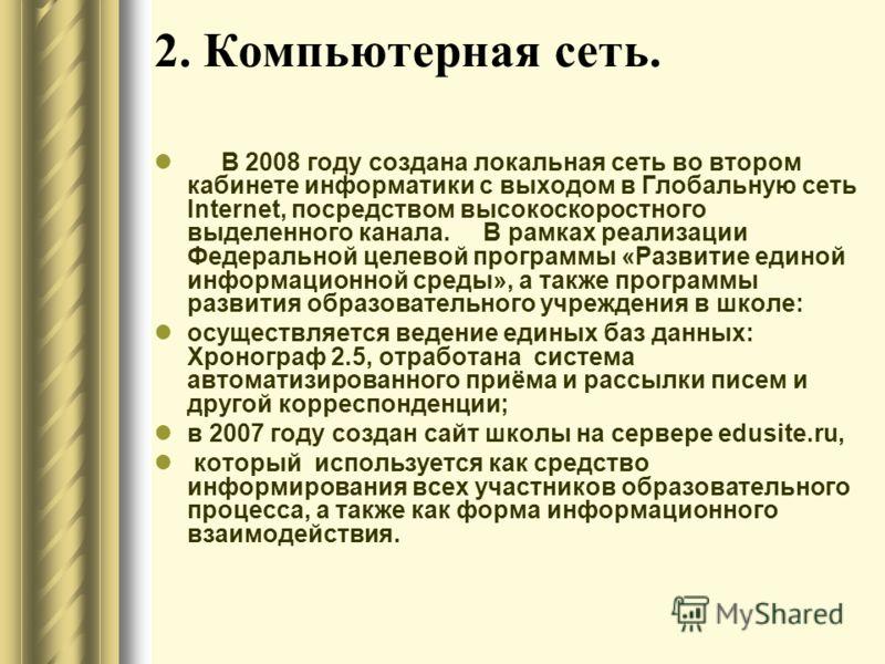 1.Оборудование и обеспечение информационного пространства школы. Школа имеет следующее техническое обеспечение для внедрения ИКТ в образовательный процесс и во внеурочную деятельность: п/пКабинетКол-во компьютеров, оргтехники 2006 год2007 год2008 год