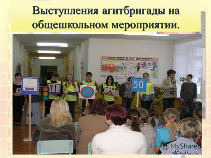 Выступления агитбригады на общешкольном мероприятии.