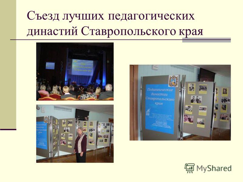 Съезд лучших педагогических династий Ставропольского края
